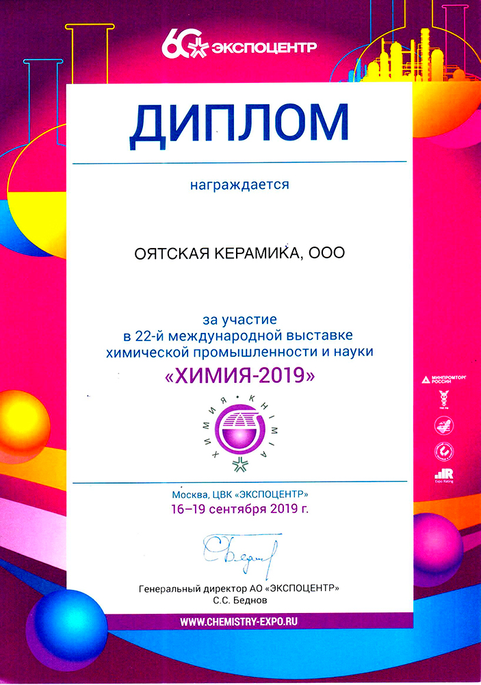 THE EXHIBITION «CHEMISTRY 2019» IN MOSCOW